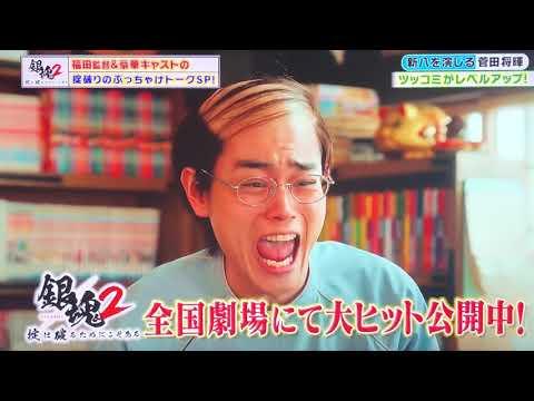 「銀魂2」大ヒット記念!福田監督&豪華キャストの掟破りのぶっちゃけトークSP