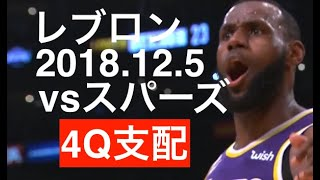 Lebron James December 5, 2018 vs Spurs 42pts5reb6ast 【レブロン・ジェームズ】