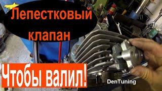 Установка клапана Yamaha Jog на Минск