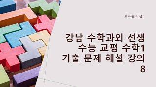 수능 교평 수학1 기출 문제 해설 강의 8  14 예비…