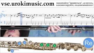 Уроки флейты Luis Fonsi - Despacito Ноты Самоучитель часть 2 um-a821