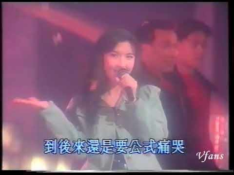 周慧敏勁歌金榜冠軍歌 自作多情 - YouTube