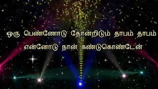 Kannalane Song Lyrics Bombay - Tamil Song Lyrics t