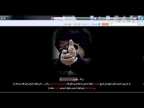 اختراق شبكة سيد البلد الاخباريه (الهلال السوداني) من قبل جروح هكر