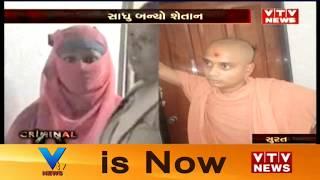 Suratનો બેશરમ Swaminarayan સાધુ Karan Swami; Rapes Girl promising to Pay Medical Bills | Vtv News