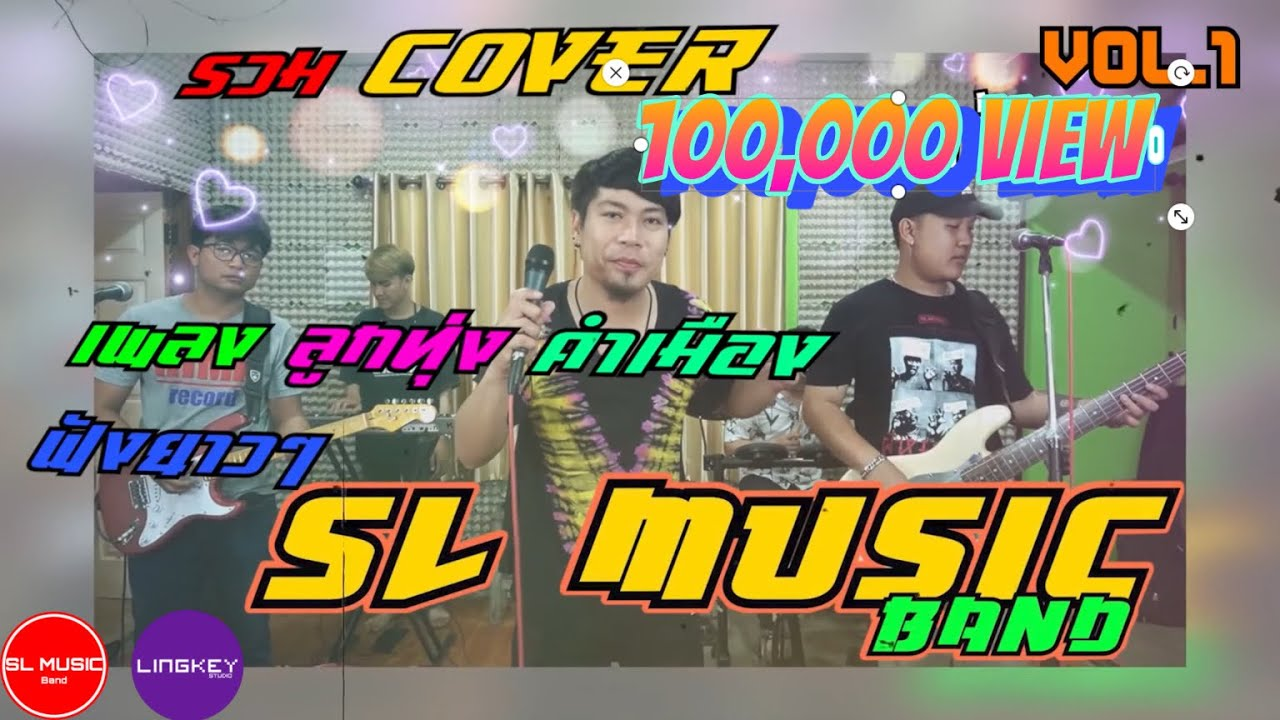 Download รวมเพลง SL MUSIC COVER Vol.1