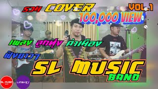 รวมเพลง SL MUSIC COVER Vol.1