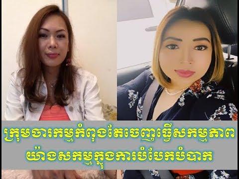 Angkor Jasmine talking about Chendavy Vann khmer news today 2019