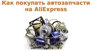 Как покупать автозапчасти на AliExpress