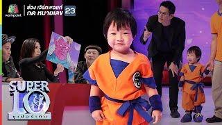 น้องไดโน่ เก่งเกินผู้ใหญ่ โกคูน้อยวัย 2 ขวบ | ซูเปอร์เท็น | SUPER 10