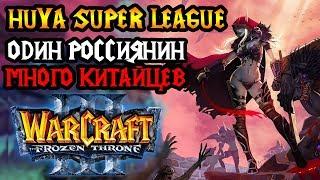 Happy в четвертьфинале. Huya Super League [Warcraft 3]