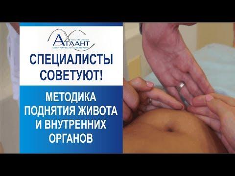 Совет: методика поднятия живота и внутренних органов
