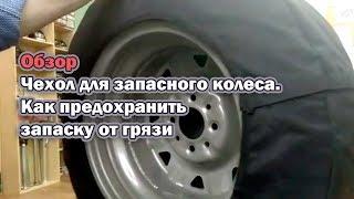 Обзор: Чехол для запасного колеса. Как предохранить запаску от грязи