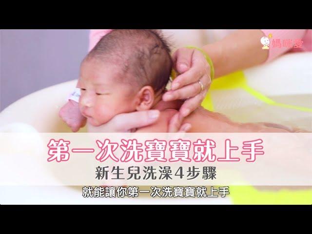 新手爸媽必看!4步驟讓你第一次洗寶寶就上手