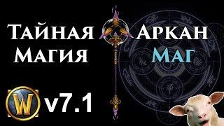 Аркан Маг 7.1 Легион PvE гайд(, 2016-11-11T05:32:13.000Z)