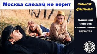 Москва слезам не верит СМЫСЛ ФИЛЬМА обзор разбор анализ