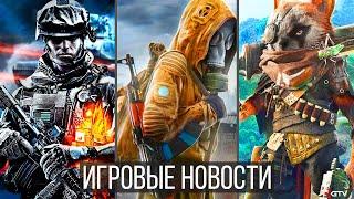 ИГРОВЫЕ НОВОСТИ STALKER 2 почти готов, Biomutant, Новинки PS5, Battlefield 6, Dying Light, Cyberpunk