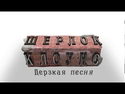 Шерлок Клоунс  Дерзкая песня  5