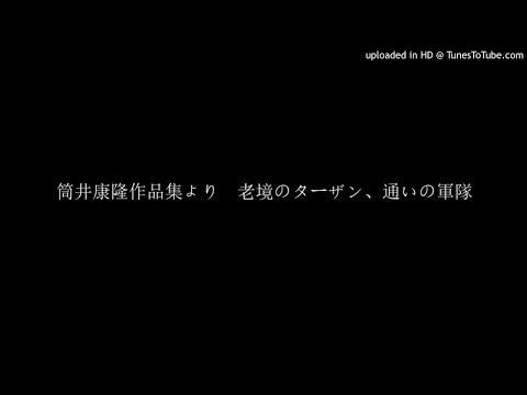 筒井康隆作品集より「老境のターザン」「通いの軍隊」 TBS ラジオ 図書館