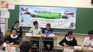 Publication Date: 2018-11-12 | Video Title: 181103香港同性婚姻應合法化 馬振玉對梁銶琚