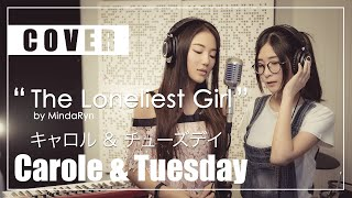Download lagu CaroleTuesday The Loneliest Girl キャロルチューズデイ cover by MindaRyn ft Meme MP3
