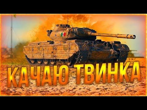 █▓▒░  БОИ НА ТВИНКЕ  ░▒▓█  Т-44-100 (р) и Су-130ПМ #3