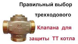 видео Трёхходовой кран для систем отопления