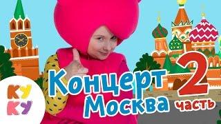 😀КУКУТИКИ 🎤Концерт 1 МАЯ ИЗМАЙЛОВО в Москве Часть 2 - детские песенки - Big Papa Studio