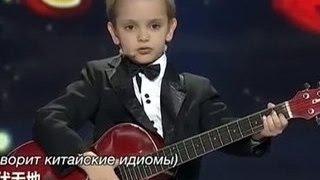 Русский мальчик Гордей Колесов покорил Китай