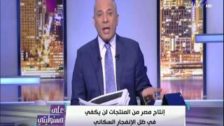 شاهد.. أحمد موسى: مصر داخلة على 600 مصيبة