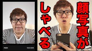 自分の顔写真がしゃべり出す!? しゃべ顔応援メッセージ! thumbnail