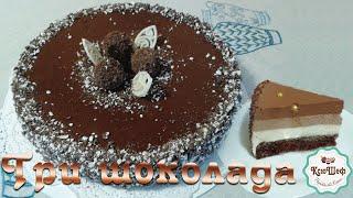 Торт Три шоколада(Торт Три шоколада - нежное шоколадное лакомство для сладкоежек! Ингредиенты: Бисквит: · 2 яйца, · 0.5 ст. сахар..., 2016-04-03T19:07:35.000Z)