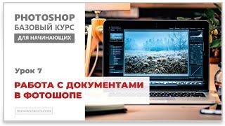 Работа с документами в Фотошопе
