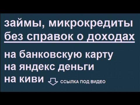 быстро займы новосибирск
