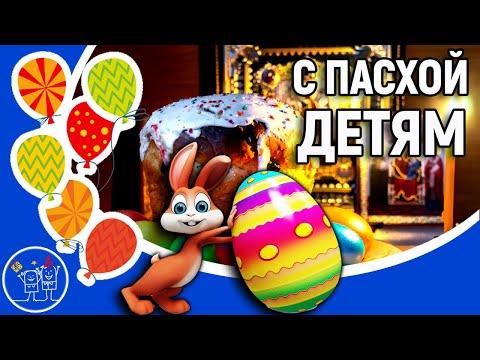 Красивое поздравление с праздником Светлой Пасхи! Видео поздравление с Пасхой. - Видео с Ютуба без ограничений