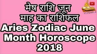 मेष राशि जून माह का राशिफल | Mesh Rashi / Aries Zodiac June Month Horoscope