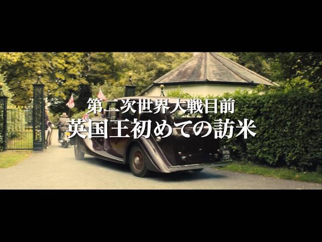映画『私が愛した大統領』予告編