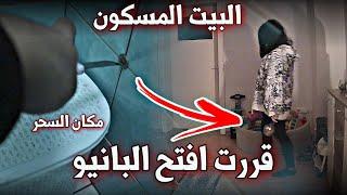 مكان الجن وفتح البانيو !!(عفاريت الجن ) خالد النعيمي