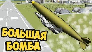 KERBAL SPACE PROGRAM - БОЛЬШАЯ БОМБА