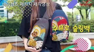 [엔조이퀼트X바이핸즈] 수프로 슬링백