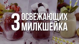 3 фантастически вкусных милкшейка [Cheers! | Напитки]