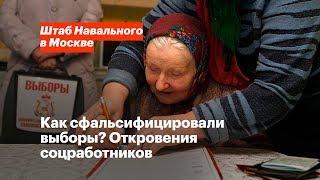 Как Собянин сфальсифицировал выборы в Мосгордуму? Откровения соцработников