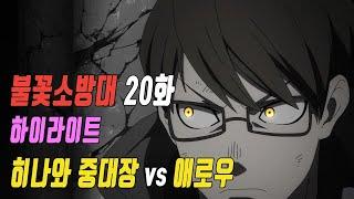 불꽃 소방대 20화 히나와 중대장 vs 애로우 / En…