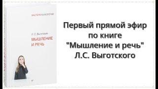 """Прямой эфир по книге """"Мышление и речь"""" Л.С. Выготского от 8 декабря"""