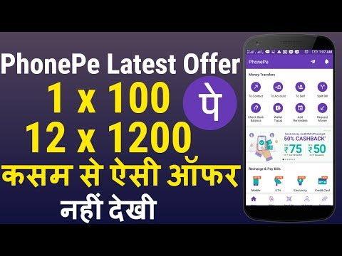 PhonePe Latest Offer - PhonePe 1200 Cashback !! PhonePe 200 Cashback ! PhonePe 100 Cashback, Phonepe
