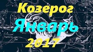 Гороскоп для Козерога на январь 2017 года