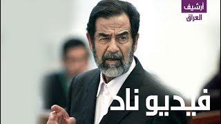 شاهد صدام يطعن بإفادته وخليل الدليمي يطلب من القاضي بإلزام المدعي العام بعدم إجتزئ عبارات في إفادة