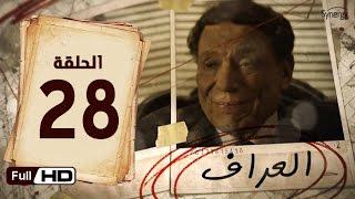 مسلسل العراف  - الحلقة 28 الثامنة والعشرون  - بطولة عادل امام | The Oracle Series - Episode 28