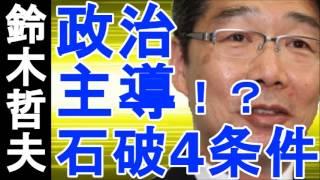 鈴木哲夫【加計学園】前川前事務次官の証人喚問は実現するのか!?官僚の立場から考える、今後の政治