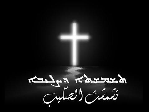 Las Vegas Suryoye - Prayers for the Cross (Syriac).